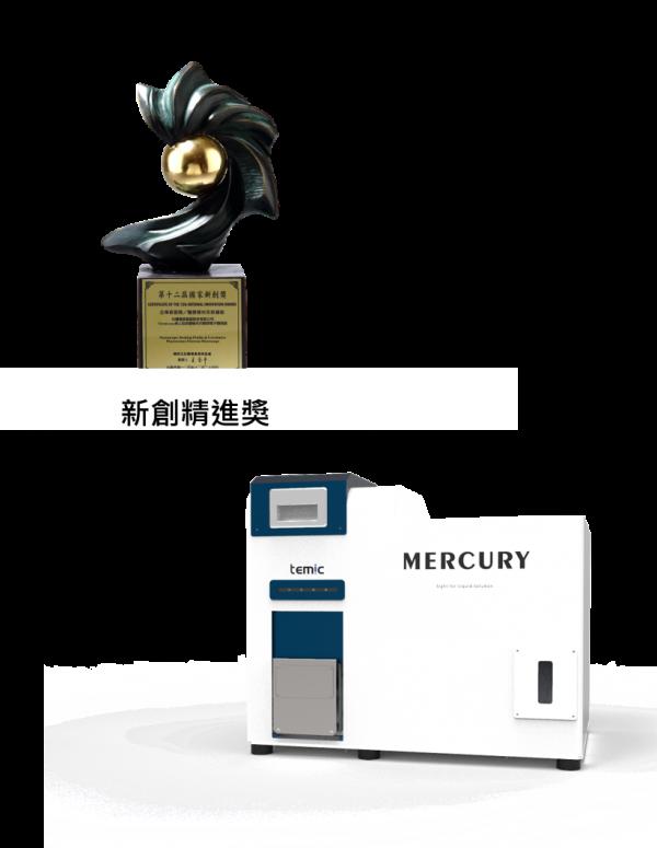 【微檢測系統 MERCURY】 榮獲 第17屆國家新創獎-新創精進獎