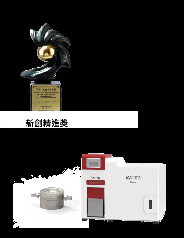 【直接液態檢測 Direct-Liquid】 榮獲 第16屆國家新創獎-新創精進獎